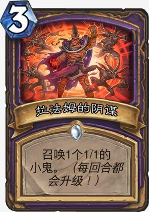 炉石传说3月22日三张新卡一览 暗影崛起新卡更新