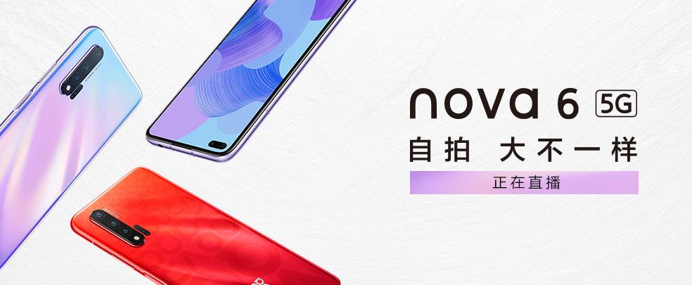 华为nova6发布会直播 华为畅享10S 华为nova6配置 华为nova6价格