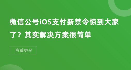 微信公号iOS支付新禁令惊到大家了?其实解决方案很简单
