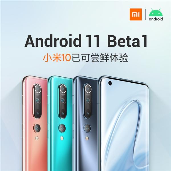 小米10 MIUI Android 11