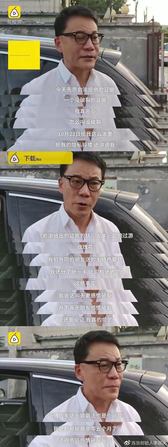 俞渝 李国庆 李国庆离婚