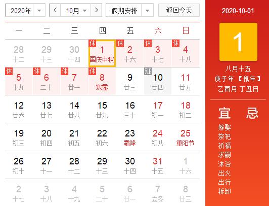 端午节 闰月 农历