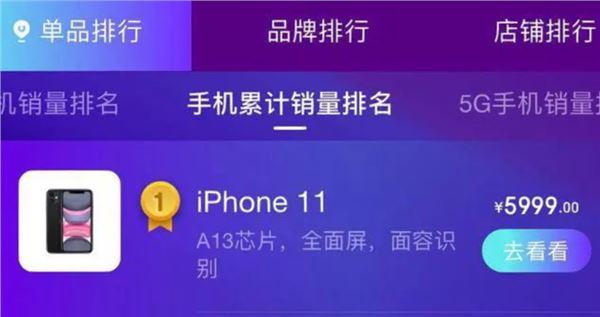 iPhone 苹果 4G