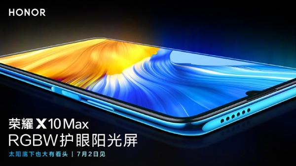 荣耀老熊 5G大屏手机 省电
