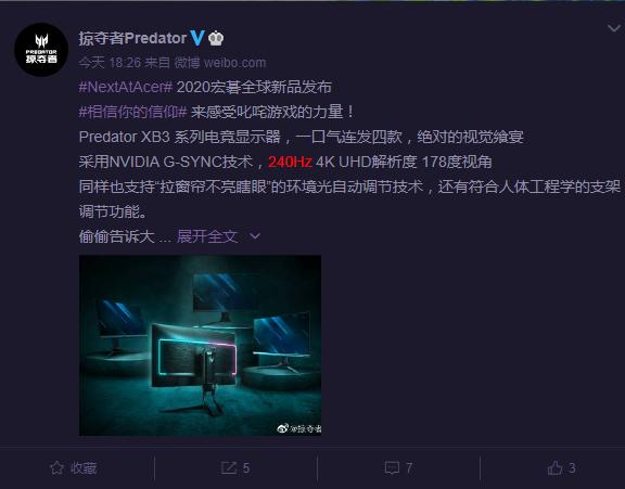 宏碁 4K 240Hz 显示器 掠夺者