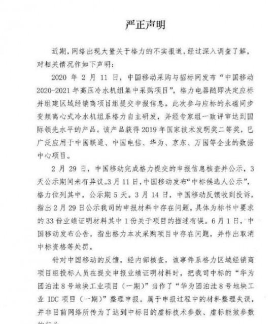 《【沐鸣娱乐平台首页】格力回应被取消中标资格:系投标人员整理材料失误》