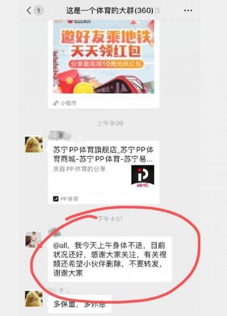 """《【沐鸣娱乐合法吗】苏宁官方辟谣""""员工猝死"""":因个人身体原因晕倒》"""