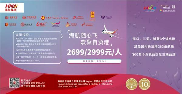 """《【沐鸣在线娱乐】海南航空宣布""""随心飞""""第二波明日开卖:涨价300到2999元》"""