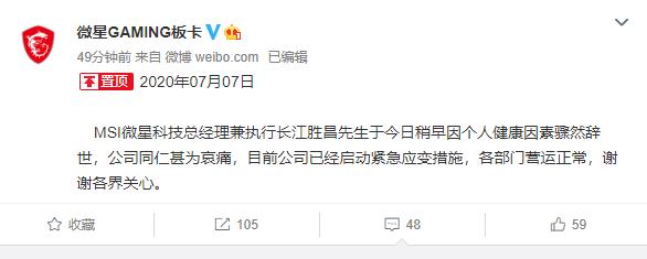 微星 CEO 江胜昌