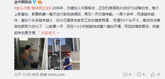 中国移动 电信 华为