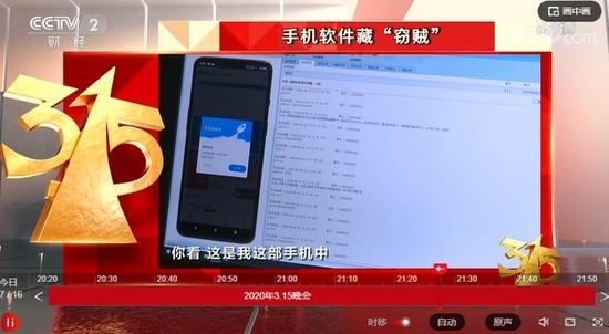 央视 315 晚会 SDK 窃贼 插件 App