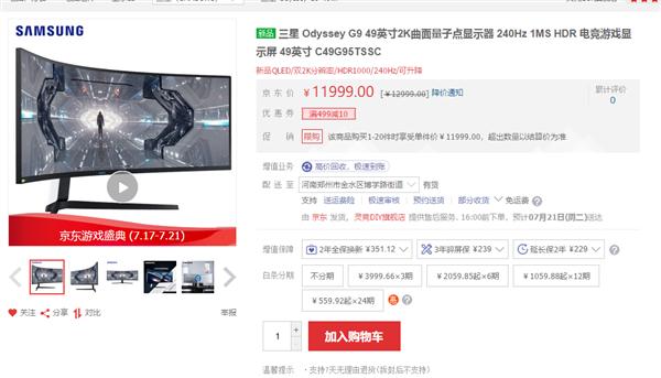 《【沐鸣娱乐官方登录平台】售价1.2万元 三星停售49寸准5K 240Hz带鱼屏显示器Odyssey G9》