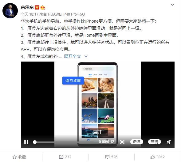 长安平台:余承东:华为手机的手势导航 单手操作比iPhone更方便