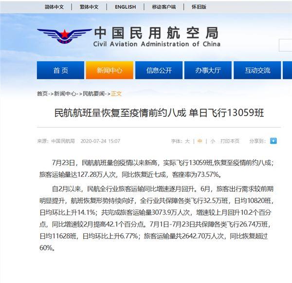 《【沐鸣娱乐平台首页】民航局:民航航班量恢复至疫情前约八成》