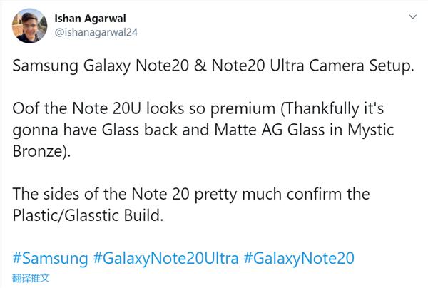 《【沐鸣娱乐安全吗】回归塑料!三星Galaxy Note 20爆料:金属中框+塑料后壳》