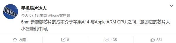 《【沐鸣娱乐合法吗】华为Mate 40稳了!曝5nm麒麟1020芯片比苹果A14更大、成本更高》