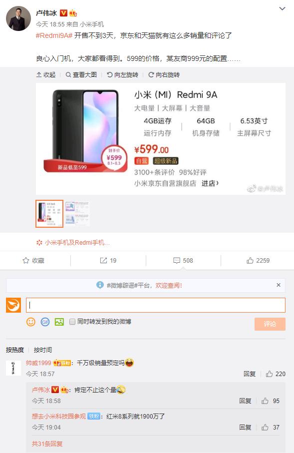 卢伟冰:599元的Redmi 9A销量绝不止1000万