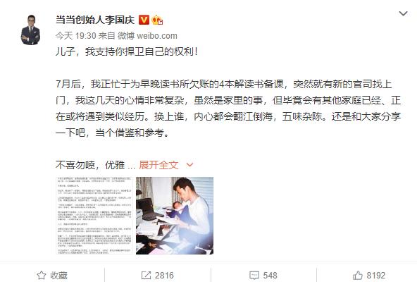 李国庆突然被儿子告上法庭:却坚决支持!