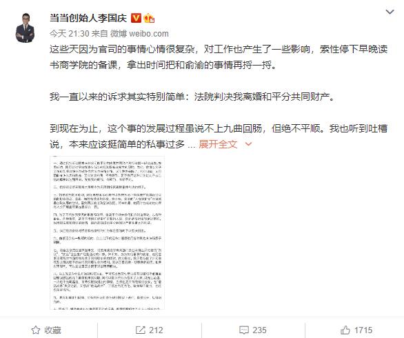 李国庆怒斥俞渝:儿子告亲爹 只为争财产