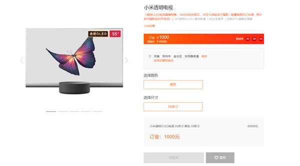 《【沐鸣娱乐安全吗】49999元限量!小米透明电视明日首卖:京东38件已抢光》