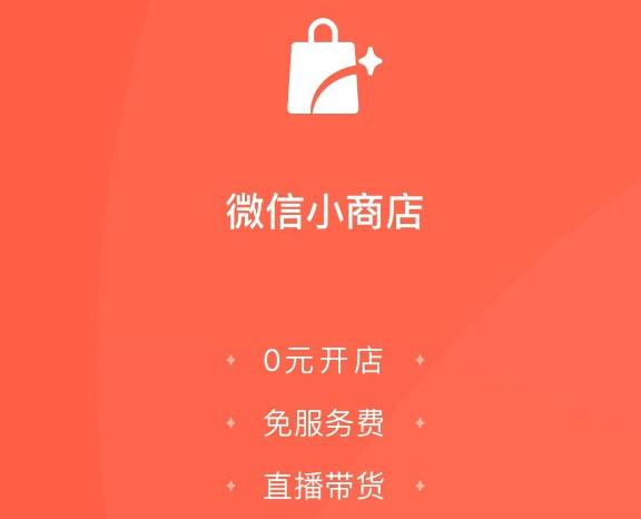 微信小商店