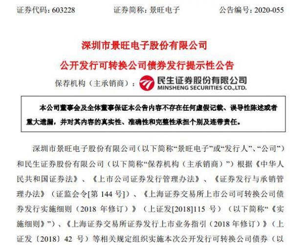银猫3娱乐:景旺电子:拟发行17.8亿元可转债 用于多层印刷电路板项目