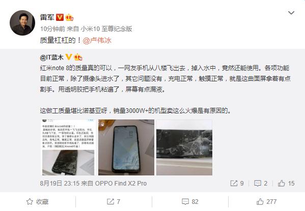 《【沐鸣娱乐官方登录平台】Redmi Note 8从八楼坠落变曲屏后仍能开机使用 雷军:质量杠杠的》