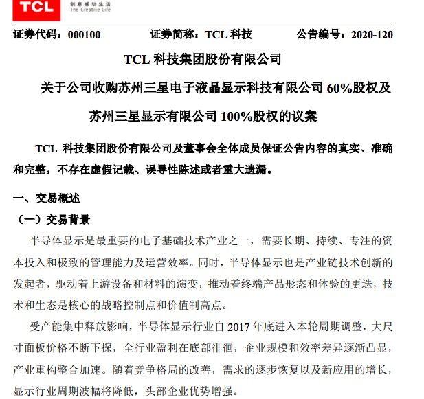 《【沐鸣娱乐登陆注册平台】TCL科技上半年净利润12亿 以10.8亿美元收购苏州三星8.5代线》