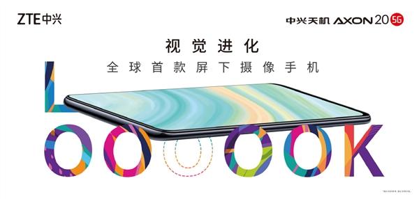 《【沐鸣娱乐官方登录平台】中兴AXON 20 5G率先量产屏下摄像头:技术领先友商》