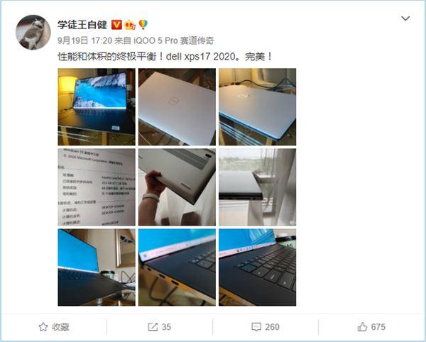 《【沐鸣娱乐合法吗】25989元 王自健晒出戴尔XPS 17 2020:完美》