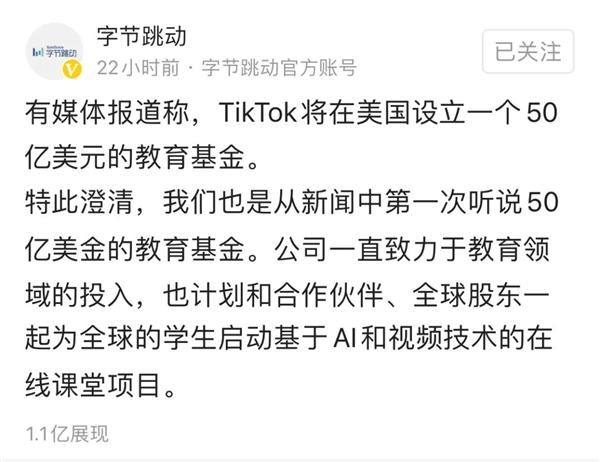 银猫3娱乐:字节跳动发布关于TikTok若干不实传言的说明:不涉及任何算法和技术的转让