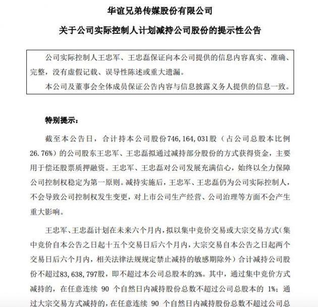 《【沐鸣娱乐网站】华谊兄弟:公司实际控制人王忠军、王忠磊拟合计减持不超过3%》