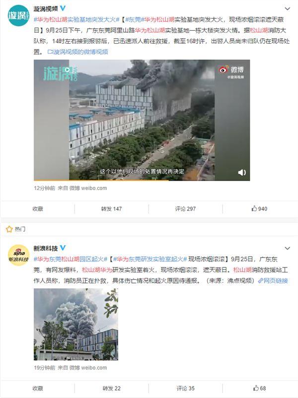 《【沐鸣娱乐官方登录平台】华为回应松山湖实验室起火:已得到控制》