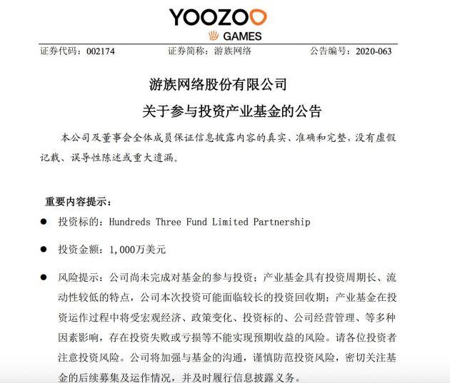 《【沐鸣在线娱乐】游族网络:拟以自有资金1000万美元参与投资产业基金》