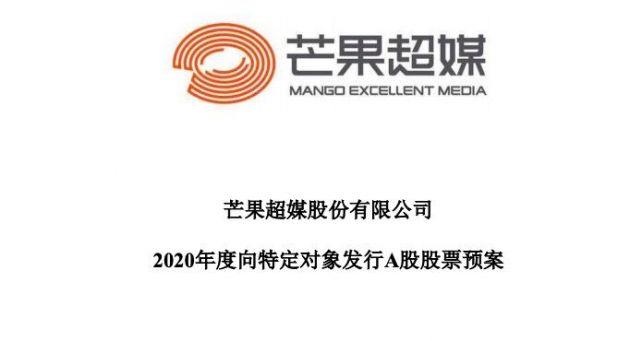 豆豆指纹膜厂家:芒果超媒:拟定增募资不超过45亿元