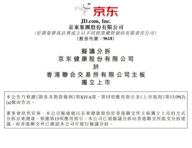 《【沐鸣娱乐网站】京东集团:公司将间接持有京东健康不少于50%的股权》