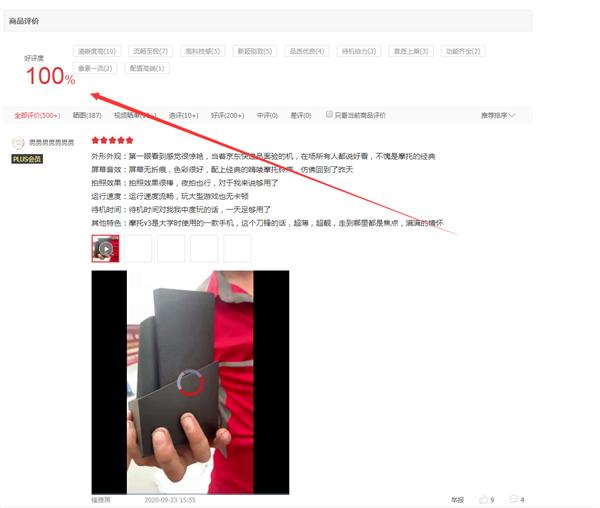 《【沐鸣娱乐安全吗】罕见 摩托罗拉刀锋5G折叠屏好评率100%:12499元》