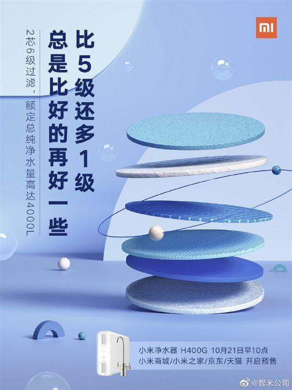 《【沐鸣娱乐安全吗】小米净水器H400G官宣:首款双滤芯6级过滤》
