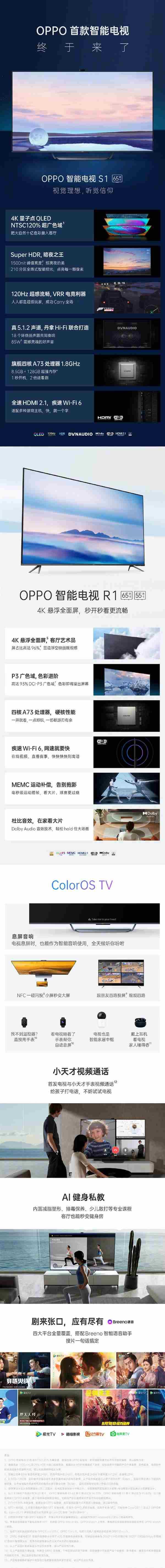 银猫3娱乐:一图看懂OPPO首款旗舰智能电视S1:120Hz高刷屏、7999元
