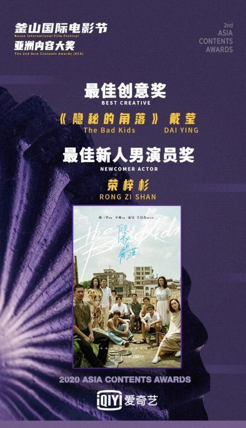 """银猫3娱乐:中国电视剧首次《隐秘的角落》斩获亚洲""""最佳创意奖"""""""