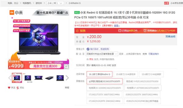 红米首款游戏本Redmi G双11卖4999:十代酷睿i5+GTX 1650Ti