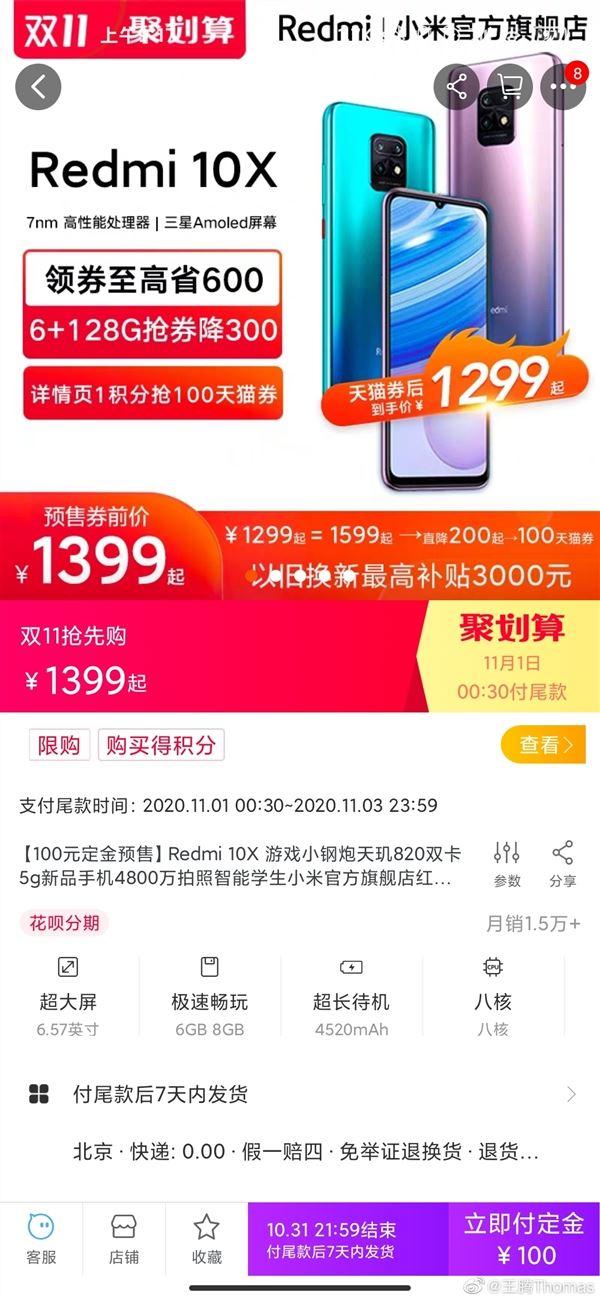 天玑820手机史低价 Redmi 10X双11 128G卖1299元