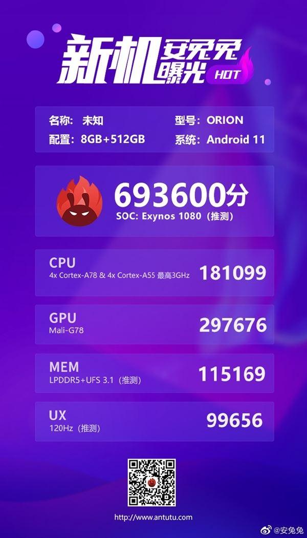 跑分追上麒麟9000 三星Exynos 1080将于11月12日发布:5nm A78