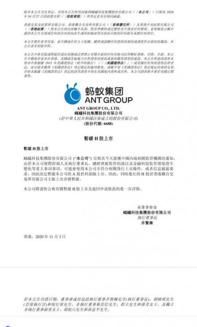 蚂蚁集团:暂缓H股上市