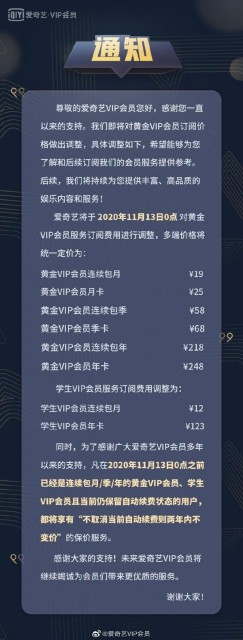 爱奇艺会员11月13日起涨价 黄金VIP会员年卡增至248元