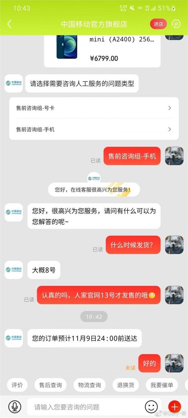 中国移动:iPhone 12 Mini有望11月9日前送达用户手中