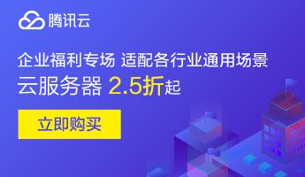 【腾讯云】中小企业福利专场