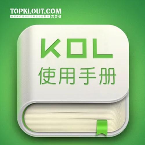KOL使用手册站长之家写作平台