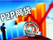 P2P P2P网贷 网贷 互联网
