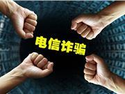 电信诈骗 被骗账户多10万 网购